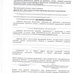 Акт внеплановой проверки ПЧ, стр.2