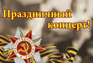 victory-day-concert