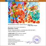 Ермакова Алина -cfk.n gj,tls