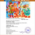 Самойлова Софья-cfk.n gj,tls